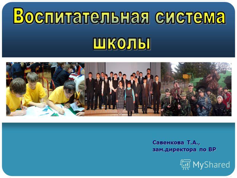 Савенкова Т.А., зам.директора по ВР