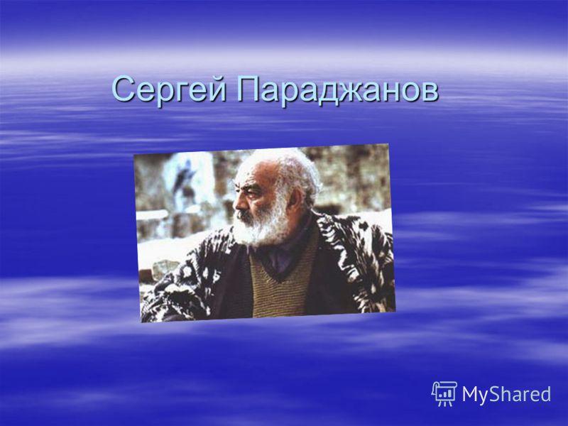 Сергей Параджанов