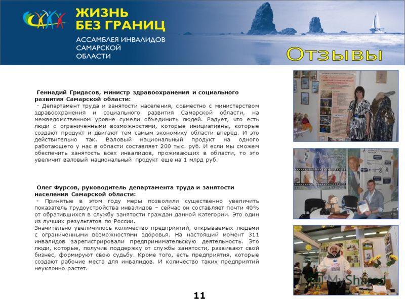 11 Геннадий Гридасов, министр здравоохранения и социального развития Самарской области: - Департамент труда и занятости населения, совместно с министерством здравоохранения и социального развития Самарской области, на межведомственном уровне сумели о