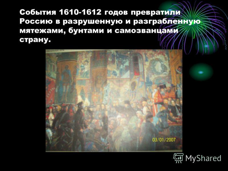 События 1610-1612 годов превратили Россию в разрушенную и разграбленную мятежами, бунтами и самозванцами страну.