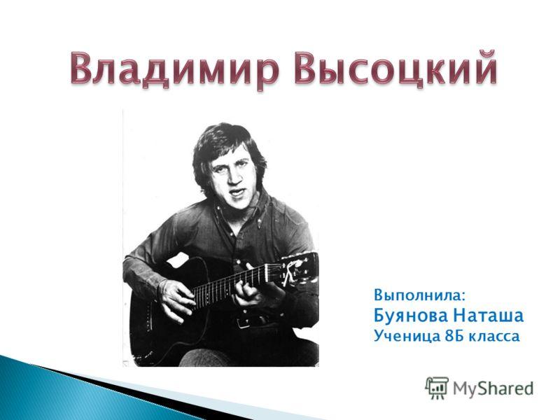 Выполнила: Буянова Наташа Ученица 8Б класса