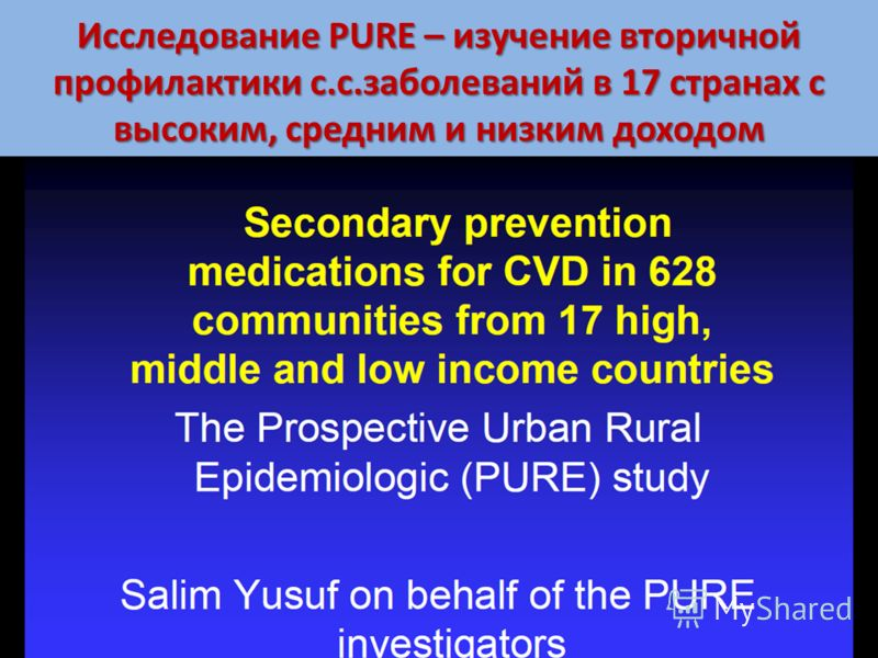 Исследование PURE – изучение вторичной профилактики с.с.заболеваний в 17 странах с высоким, средним и низким доходом