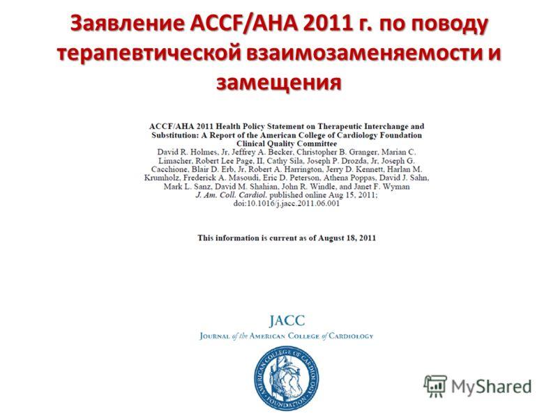 Заявление ACCF/AHA 2011 г. по поводу терапевтической взаимозаменяемости и замещения