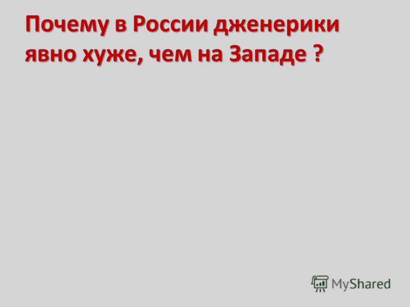 Почему в России дженерики явно хуже, чем на Западе ?