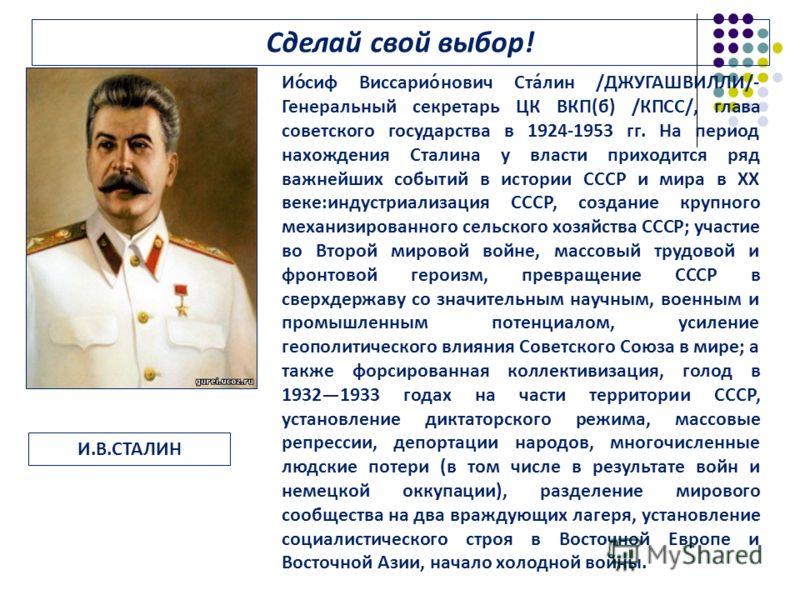 Сделай свой выбор! В.И.ЛЕНИН Влади́мир Ильи́ч Ле́нин (настоящая фамилия Улья́нов; 10 (22) апреля 1870 21 января 1924, российский и советский политический и государственный деятель, революционер, создатель партии большевиков, один из организаторов и р