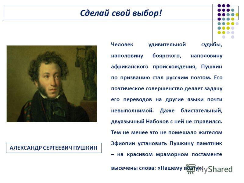Сделай свой выбор! Екатери́на II Великая (Екатерина Алексе́евна; при рождении София Фредерика Августа Ангальт-Цербстская 21 апреля (2 мая) 1729, Штеттин, Пруссия 6 (17) ноября 1796, Зимний дворец, Петербург) императрица всероссийская (17621796). Пери
