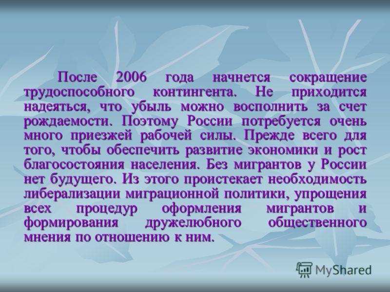 После 2006 года начнется сокращение трудоспособного контингента. Не приходится надеяться, что убыль можно восполнить за счет рождаемости. Поэтому России потребуется очень много приезжей рабочей силы. Прежде всего для того, чтобы обеспечить развитие э