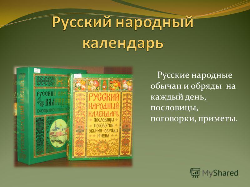 Русские народные обычаи и обряды на каждый день, пословицы, поговорки, приметы.