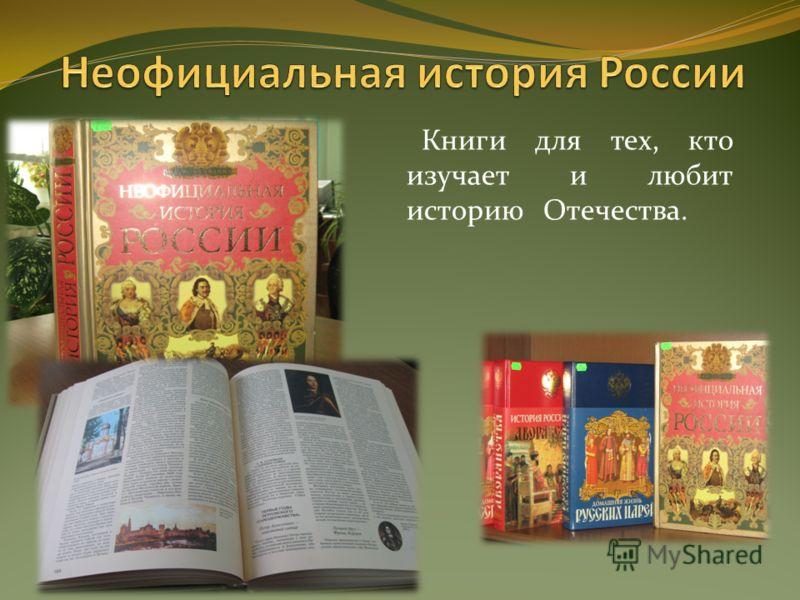 Книги для тех, кто изучает и любит историю Отечества.