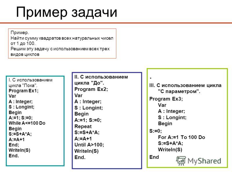 Пример задачи. III. С использованием цикла