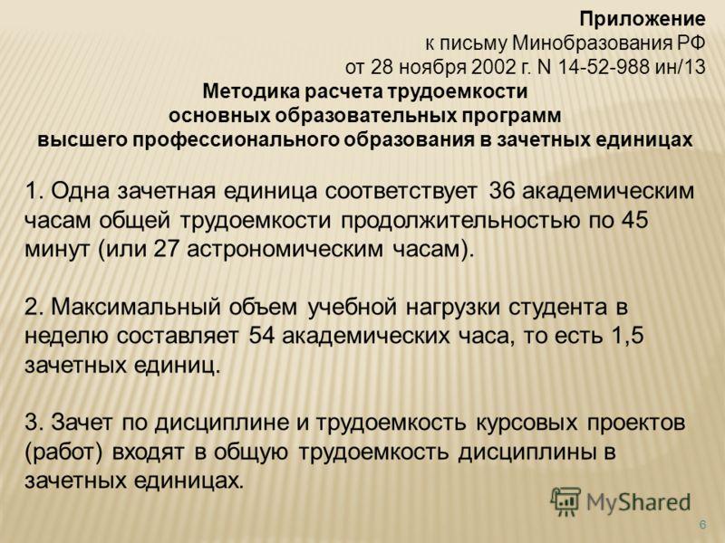 Приложение к письму Минобразования РФ от 28 ноября 2002 г. N 14-52-988 ин/13 Методика расчета трудоемкости основных образовательных программ высшего профессионального образования в зачетных единицах 1. Одна зачетная единица соответствует 36 академиче
