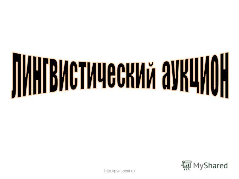 http://pyat-pyat.ru