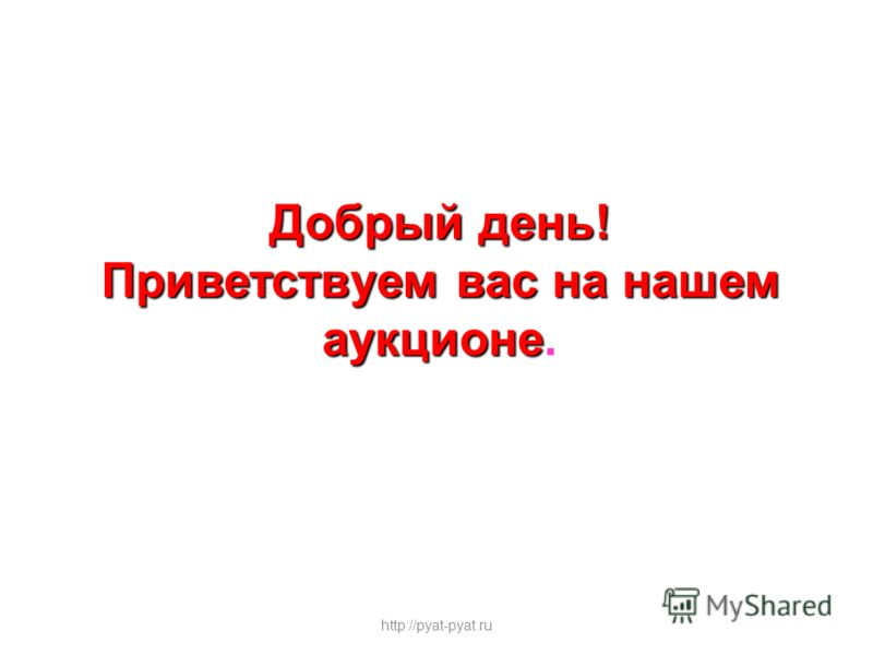 Добрый день! Приветствуем вас на нашем аукционе Приветствуем вас на нашем аукционе. http://pyat-pyat.ru