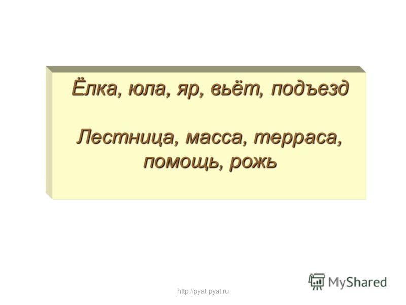 Ёлка, юла, яр, вьёт, подъезд Лестница, масса, терраса, помощь, рожь http://pyat-pyat.ru