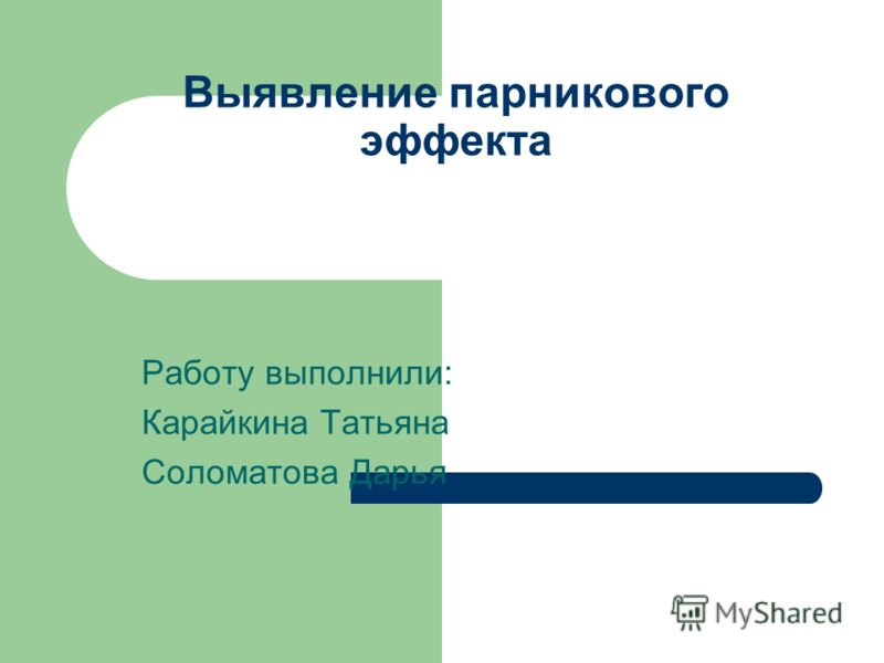 Выявление парникового эффекта Работу выполнили: Карайкина Татьяна Соломатова Дарья