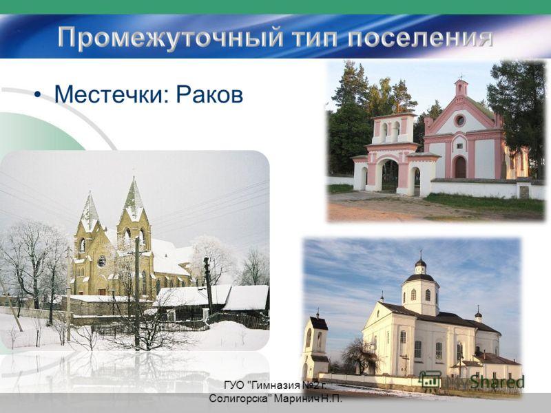 Местечки: Раков ГУО Гимназия 2 г. Солигорска Маринич Н.П.