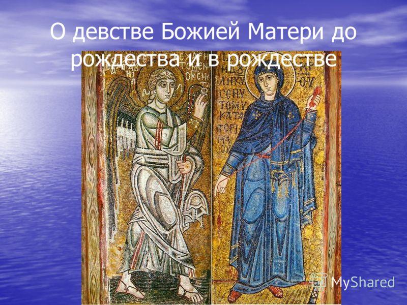 О девстве Божией Матери до рождества и в рождестве