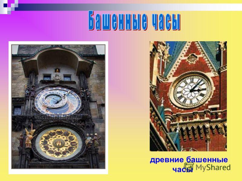древние башенные часы