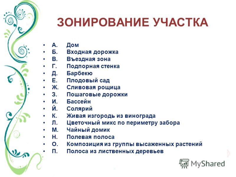 Й.Солярий К.Живая изгородь
