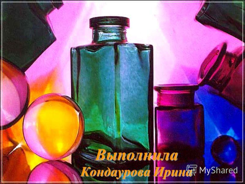 Выполнила Кондаурова Ирина