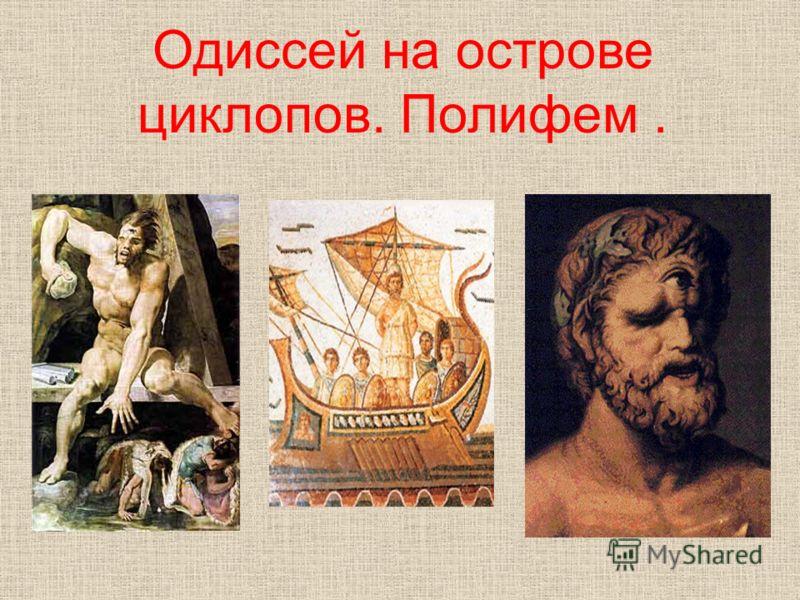Одиссей на острове циклопов. Полифем.