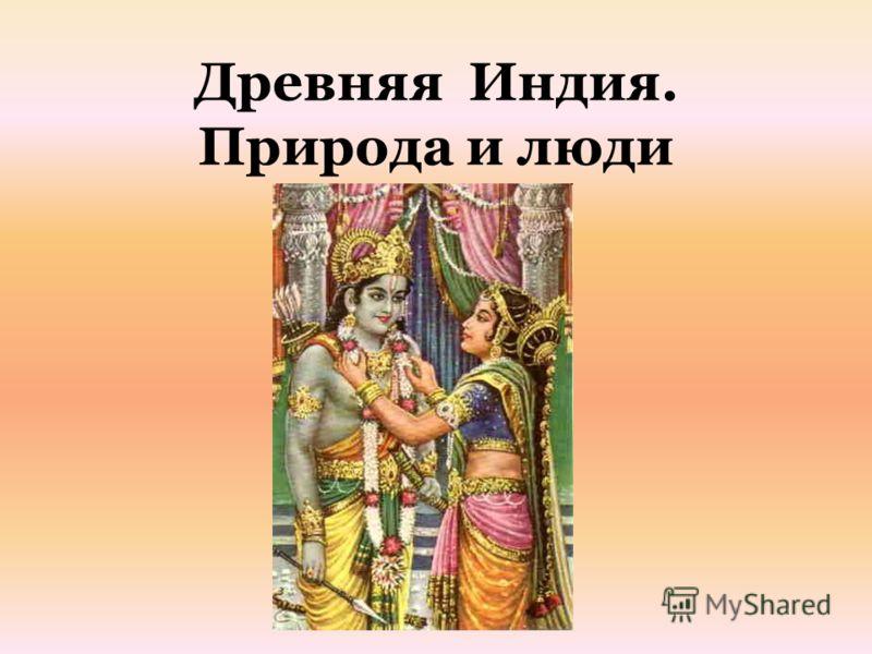 Древняя Индия. Природа и люди