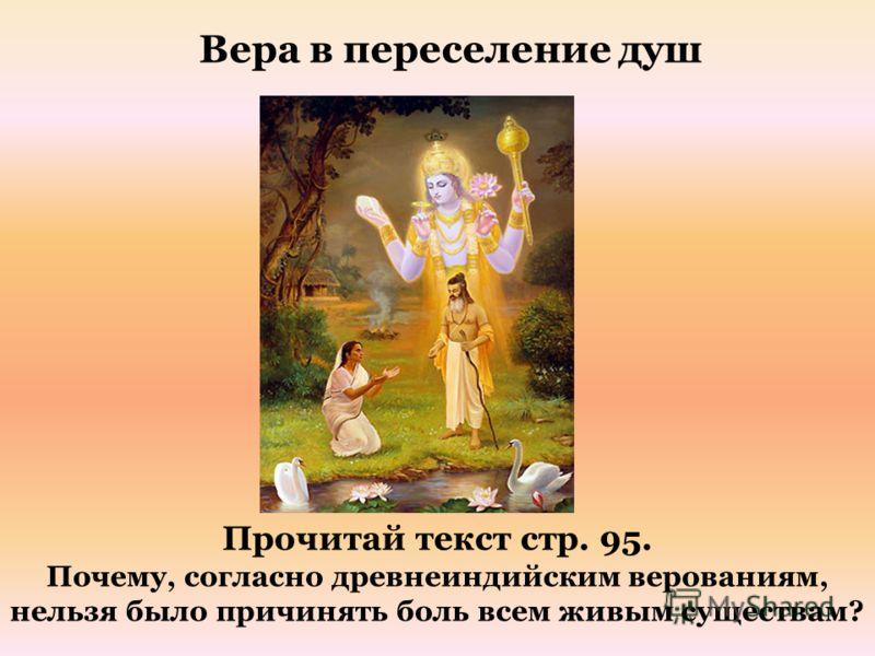 Вера в переселение душ Прочитай текст стр. 95. Почему, согласно древнеиндийским верованиям, нельзя было причинять боль всем живым существам?