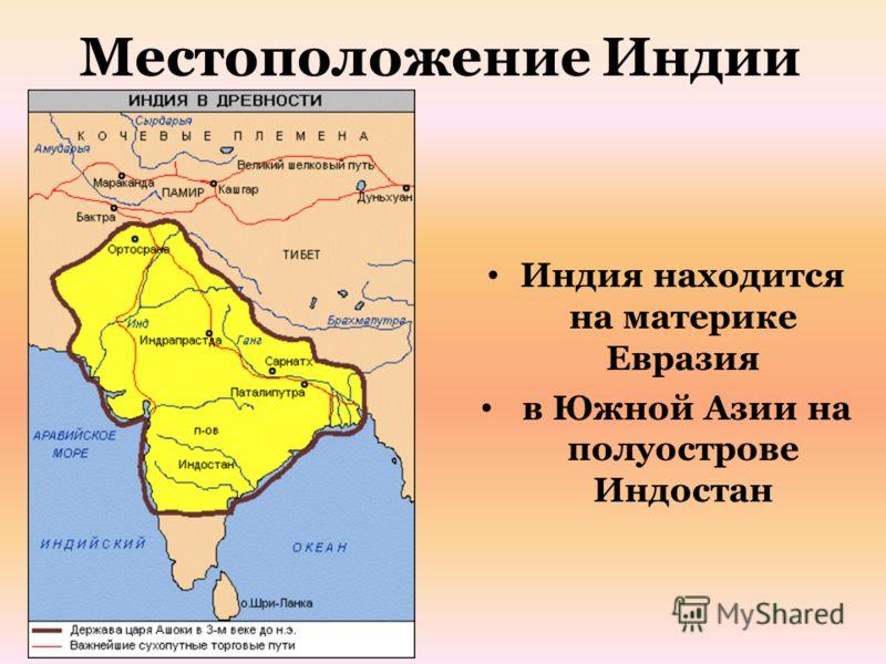 Местоположение Индии Индия находится на материке Евразия в Южной Азии на полуострове Индостан