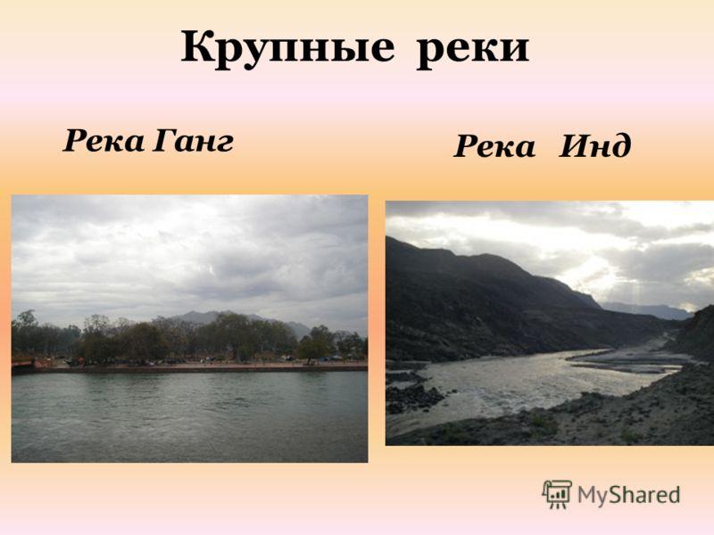 Крупные реки Река Инд Река Ганг