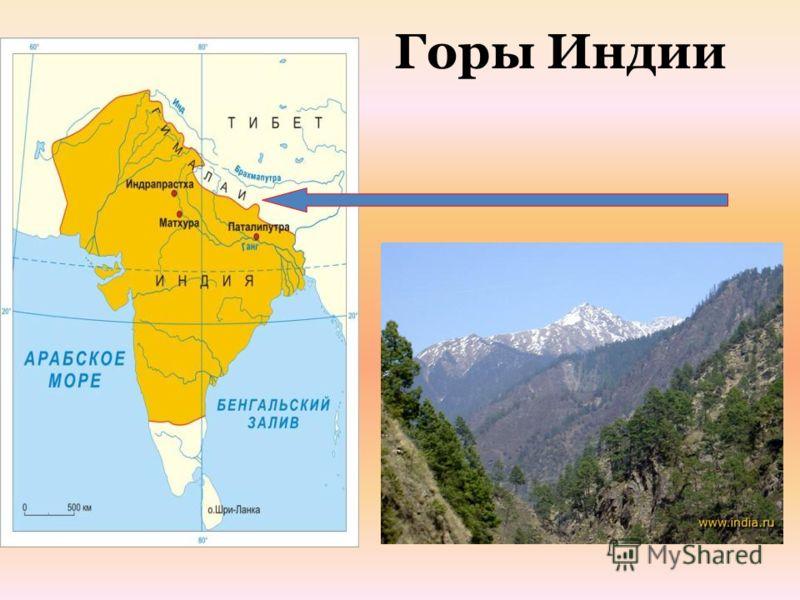 Горы Индии