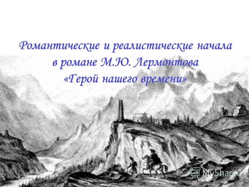 Романтические и реалистические начала в романе М.Ю. Лермонтова «Герой нашего времени»