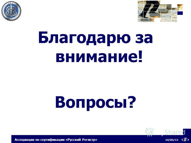 17 14/05/13 Ассоциация по сертификации «Русский Регистр» Благодарю за внимание! Вопросы?