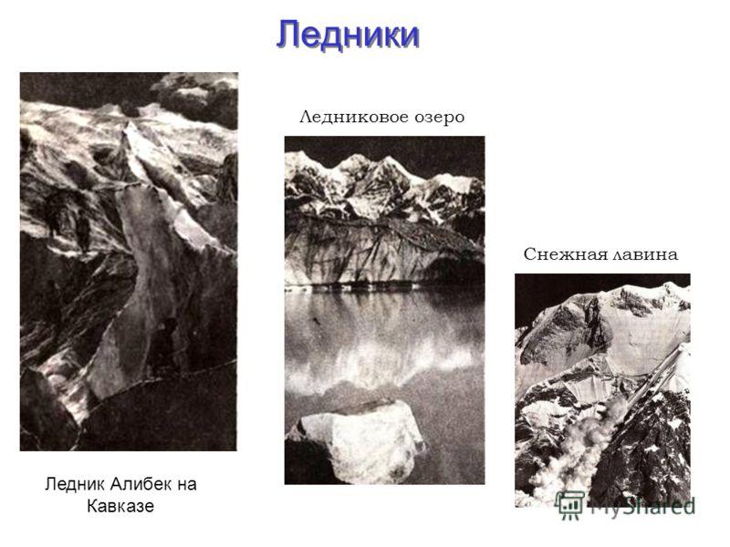 Ледники Ледник Алибек на Кавказе Ледниковое озеро Снежная лавина