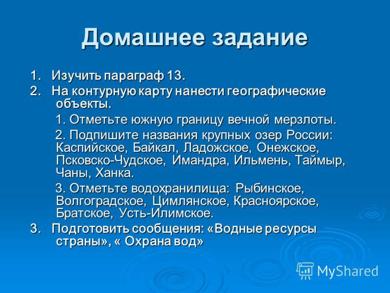 Домашнее задание 1. Изучить параграф 13. 2. На контурную карту нанести географические объекты. 1. Отметьте южную границу вечной мерзлоты. 1. Отметьте южную границу вечной мерзлоты. 2. Подпишите названия крупных озер России: Каспийское, Байкал, Ладожс