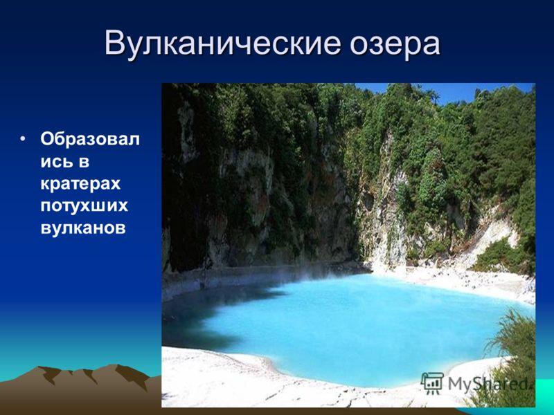 Вулканические озера Образовал ись в кратерах потухших вулканов