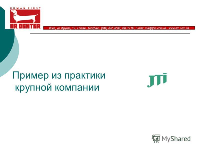 Киев, ул. Фрунзе, 12, 2 этаж. Тел/факс: (044) 492 92 09, 494 27 93, E-mail: mail@hrc.com.ua www.hrc.com.ua Пример из практики крупной компании