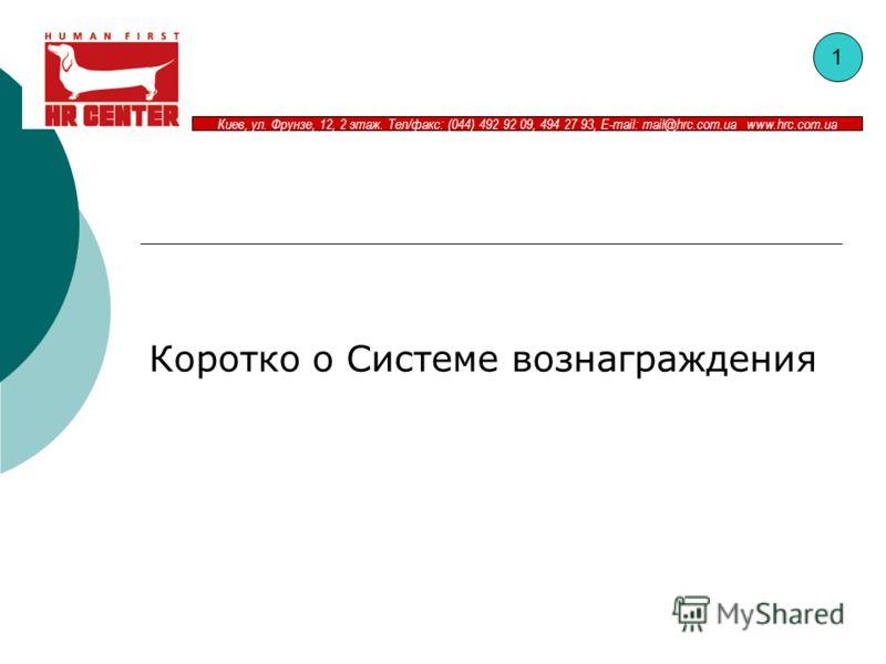 Киев, ул. Фрунзе, 12, 2 этаж. Тел/факс: (044) 492 92 09, 494 27 93, E-mail: mail@hrc.com.ua www.hrc.com.ua Коротко о Системе вознаграждения 1