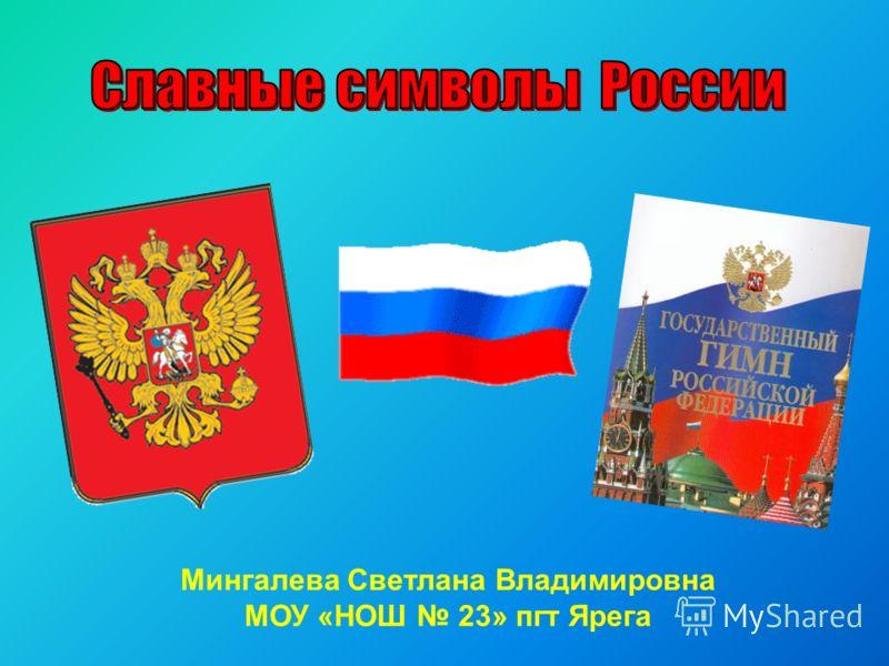 Мингалева Светлана Владимировна МОУ «НОШ 23» пгт Ярега