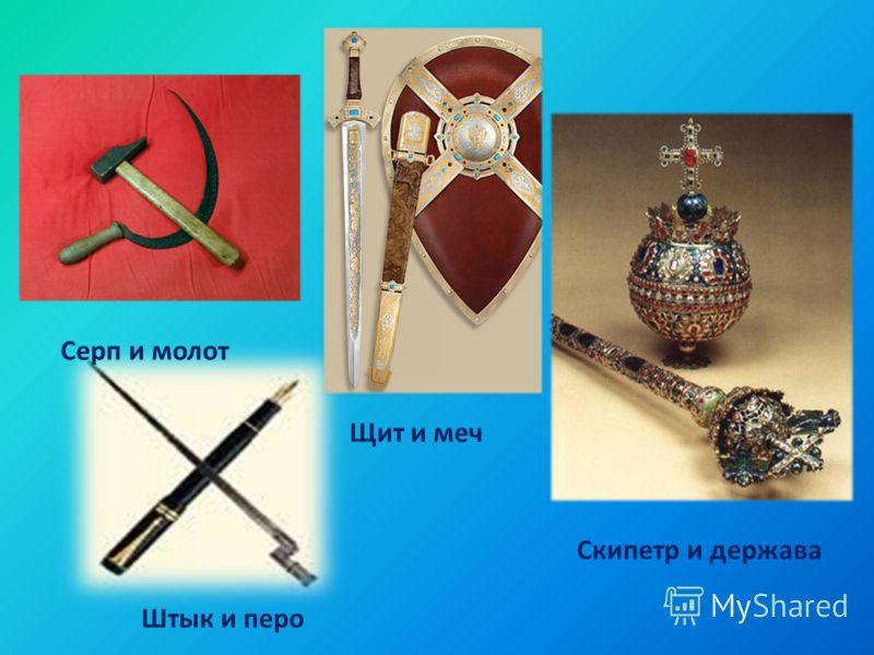 Серп и молот Штык и перо Щит и меч Скипетр и держава