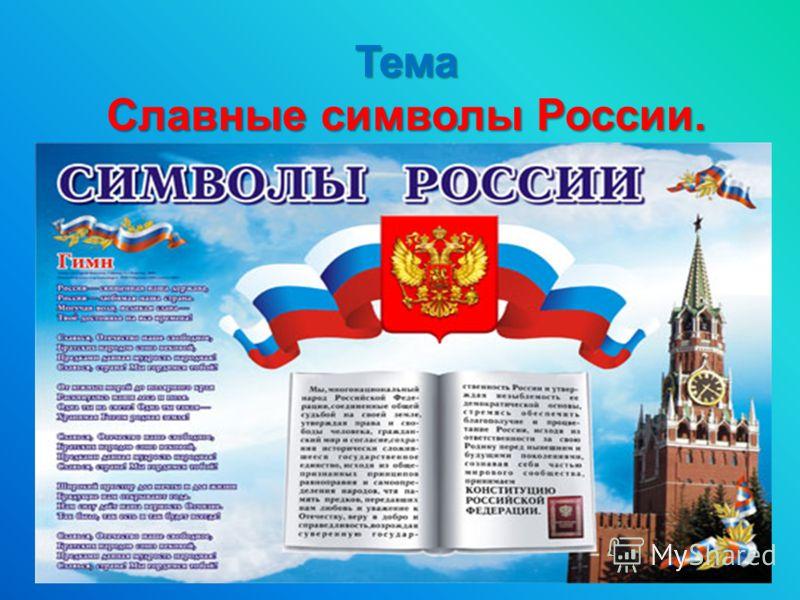 Тема Славные символы России.