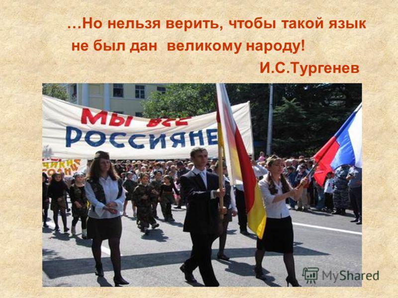 …Но нельзя верить, чтобы такой язык не был дан великому народу! И.С.Тургенев
