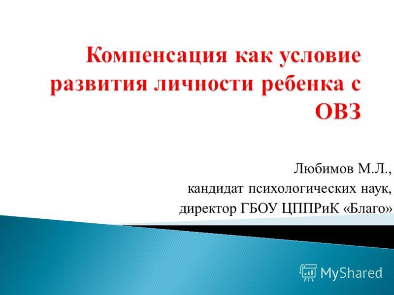 Любимов М.Л., кандидат психологических наук, директор ГБОУ ЦППРиК «Благо»