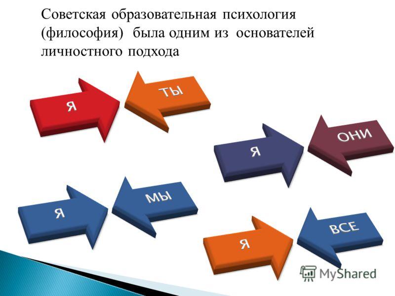 Советская образовательная психология (философия) была одним из основателей личностного подхода