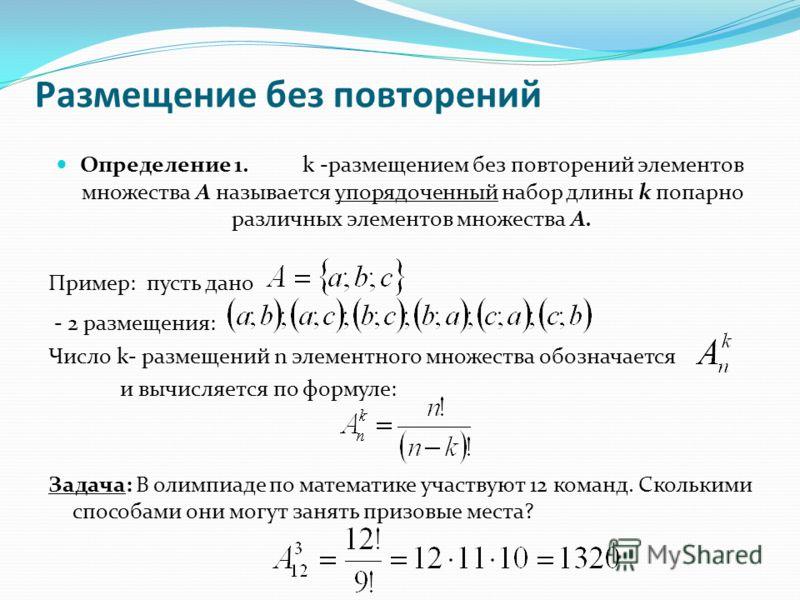 Размещение без повторений Определение 1. k -размещением без повторений элементов множества А называется упорядоченный набор длины k попарно различных элементов множества А. Пример: пусть дано - 2 размещения: Число k- размещений n элементного множеств