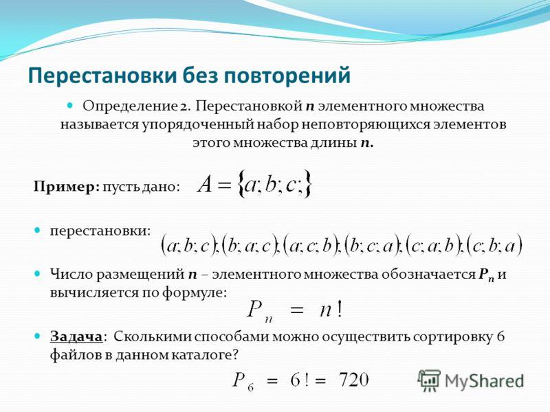 Перестановки без повторений Определение 2. Перестановкой n элементного множества называется упорядоченный набор неповторяющихся элементов этого множества длины n. Пример: пусть дано: перестановки: Число размещений n – элементного множества обозначает