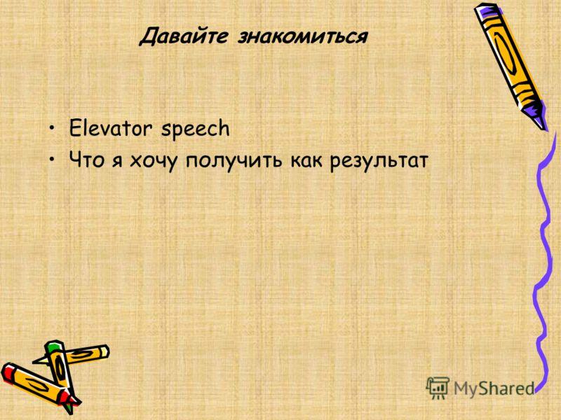 Давайте знакомиться Elevator speech Что я хочу получить как результат