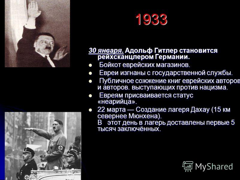 1933 30 января. Адольф Гитлер становится рейхсканцлером Германии. Бойкот еврейских магазинов. Бойкот еврейских магазинов. Евреи изгнаны с государственной службы. Евреи изгнаны с государственной службы. Публичное сожжение книг еврейских авторов и авто