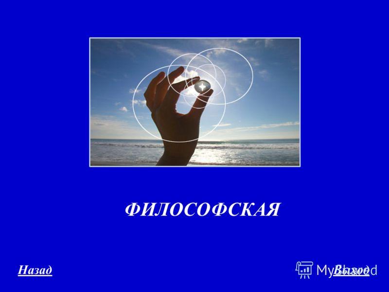 ФИЛОСОФСКАЯ НазадВыход