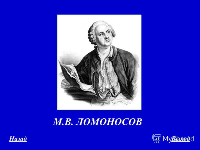 М.В. ЛОМОНОСОВ НазадВыход