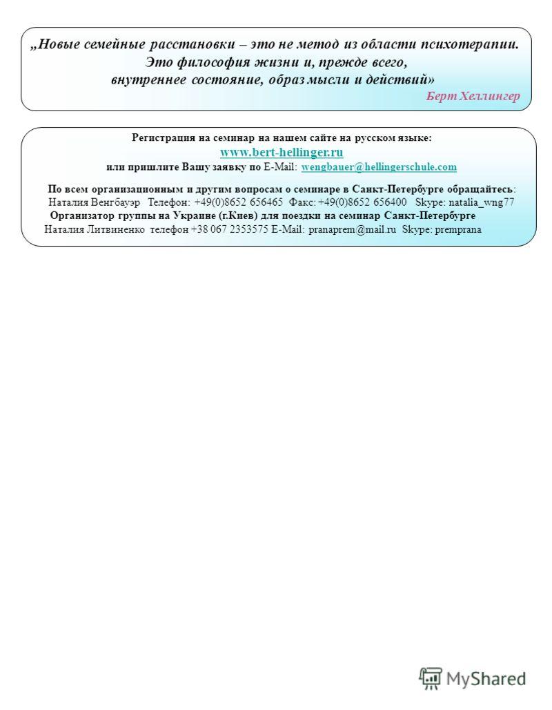 Новые семейные расстановки – это не метод из области психотерапии. Это философия жизни и, прежде всего, внутреннее состояние, образ мысли и действий» Берт Хеллингер 2012 Регистрация на семинар на нашем сайте на русском языке: www.bert-hellinger.ru ил